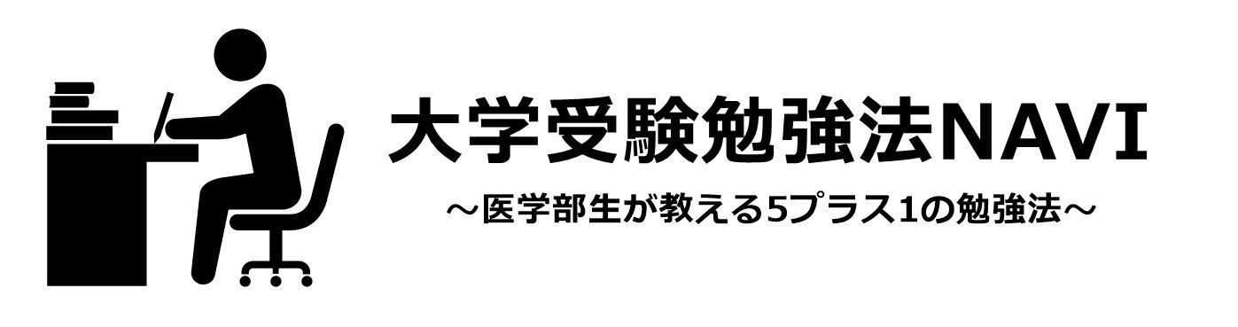 大学受験勉強法NAVI〜医学部生が教える5プラス1の勉強法〜